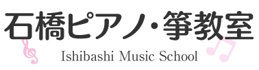 山武市のピアノとお箏の教室:石橋ピアノ・箏教室